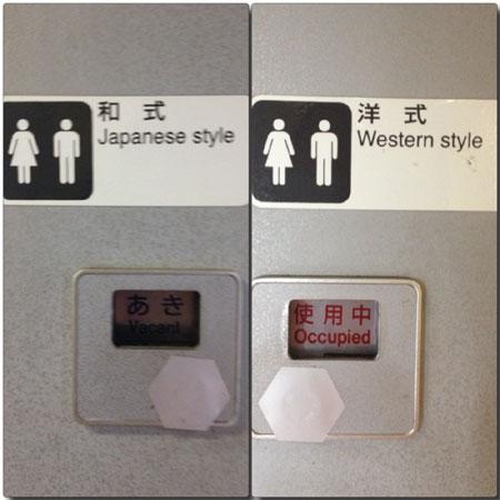 toiletjepang1